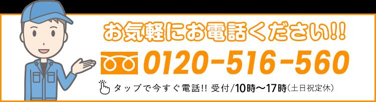 お電話 0120-516-560