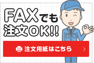 FAXでも注文OK!!