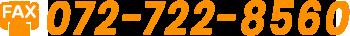 FAX:072-722-8560