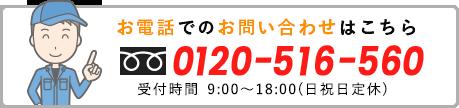 TEL/0120-516-560 受付時間/9:00-18:00 日祝定休日