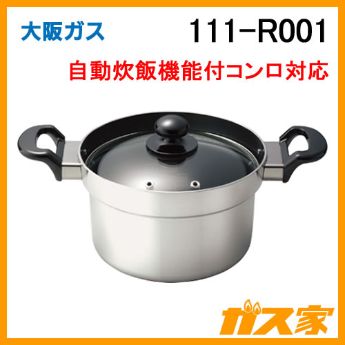 111-R001 大阪ガス 自動炊飯機能付ガスコンロ対応炊飯専用鍋