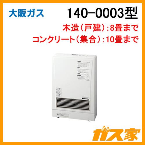 140-0003型 大阪ガス ガスクリーンヒーティング 都市ガス