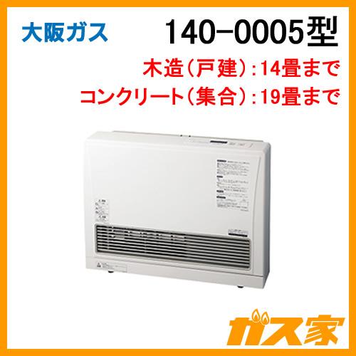 140-0005型 大阪ガス ガスクリーンヒーティング 都市ガス