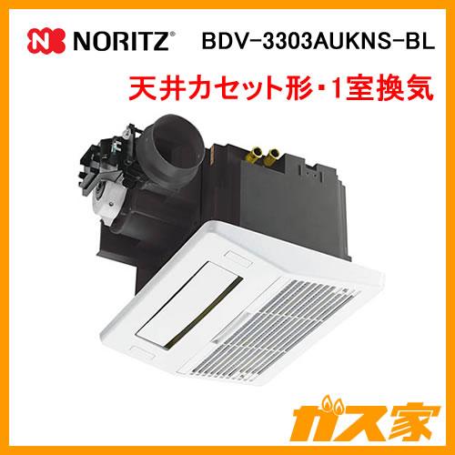 BDV-3303AUKNS-BL ノーリツ 天井カセット形浴室暖房乾燥機 1室自動乾燥機能付タイプ(浴室設置)