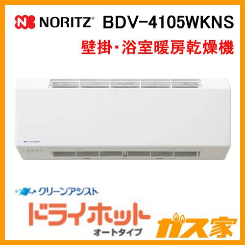 BDV-4105WKNS ノーリツ 壁掛形浴室暖房乾燥機 ドライホットオートタイプ