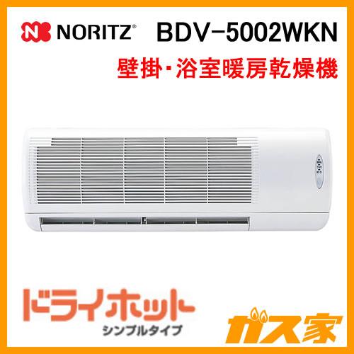 BDV-5002WKN ノーリツ 壁掛形浴室暖房乾燥機 ドライホットシンプルタイプ(5.0kW)