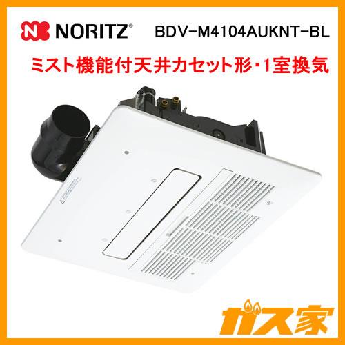 BDV-M4104AUKNT-BL ノーリツ ミスト機能付天井カセット形浴室暖房乾燥機 1室ミスト機能付自動乾燥機能付タイプ