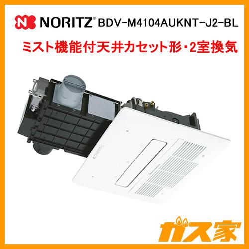 BDV-M4104AUKNT-J2-BL ノーリツ ミスト機能付天井カセット形浴室暖房乾燥機 2室ミスト機能付24時間換気タイプ