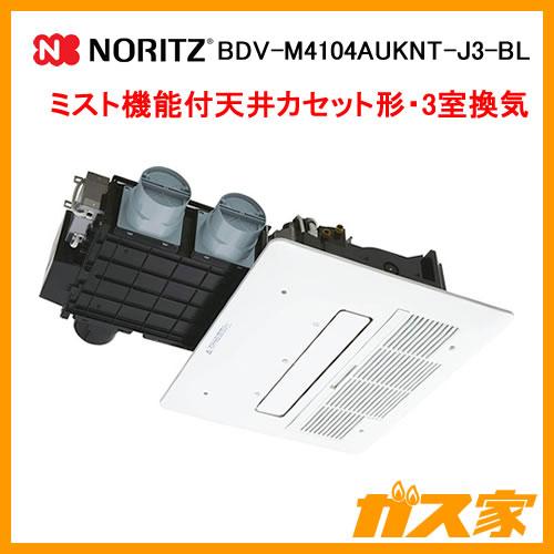 BDV-M4104AUKNT-J3-BL ノーリツ ミスト機能付天井カセット形浴室暖房乾燥機 3室ミスト機能付24時間換気タイプ
