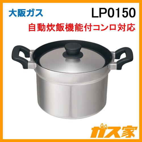 LP0150 大阪ガス 炊飯専用鍋 自動炊飯機能付コンロ対応 1-5合用