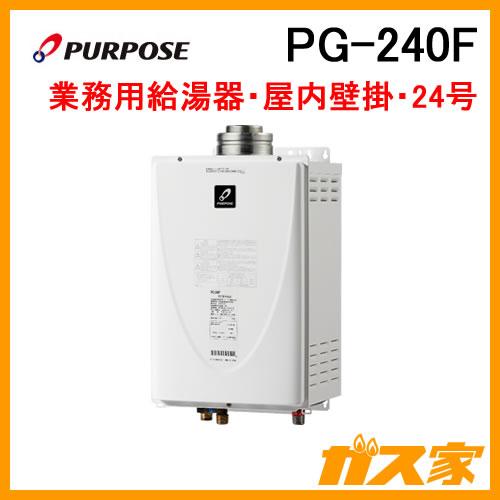 PG-240F パーパス 業務用ガス給湯器(給湯専用) 屋内壁掛形FF式 24号