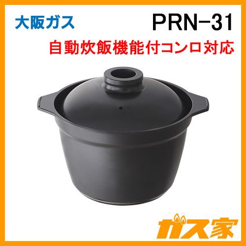 PRN-31 大阪ガス 炊飯専用鍋 3合炊き 自動炊飯機能付きコンロ対応
