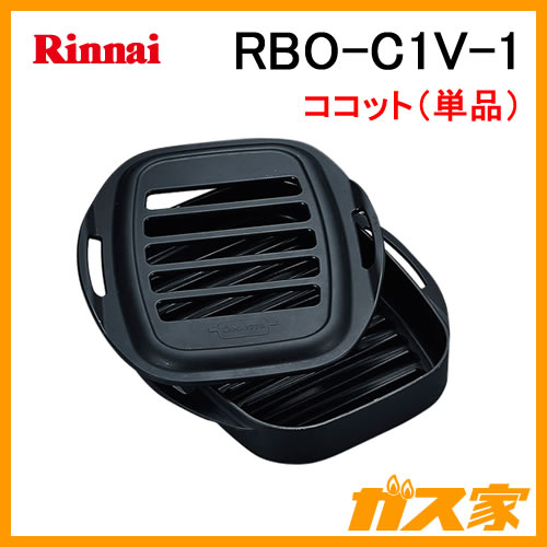 RBO-C1V-1 リンナイ ココット (浅型タイプ) 単品