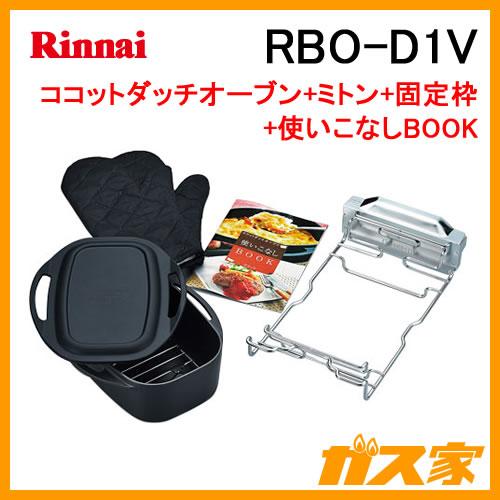 RBO-D1V リンナイ ココットダッチオーブンセット