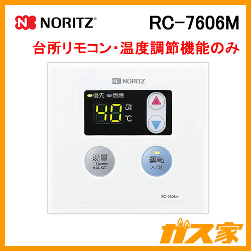 RC-7606M ノーリツ 台所リモコン ガス給湯器用