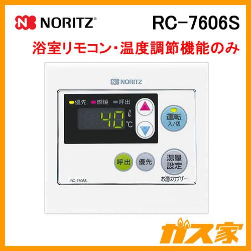 RC-7606S ノーリツ 浴室リモコン ガス給湯器用
