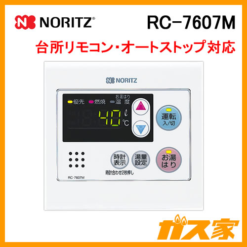 RC-7607M ノーリツ 台所リモコン ガス給湯器用 オートストップ付