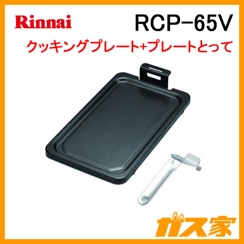 RCP-65V リンナイ クッキングプレートセット 両面焼水無し用