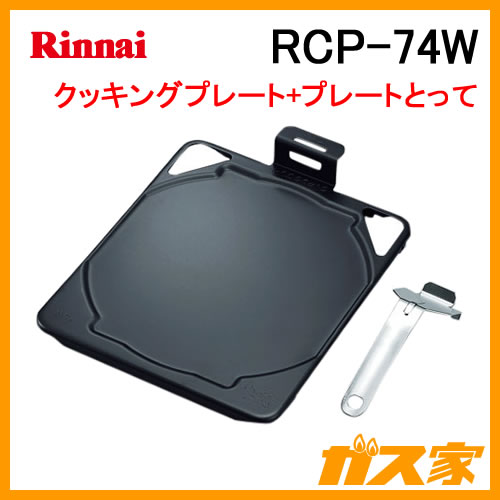 RCP-74W リンナイ クッキングプレートセット ワイドグリル用