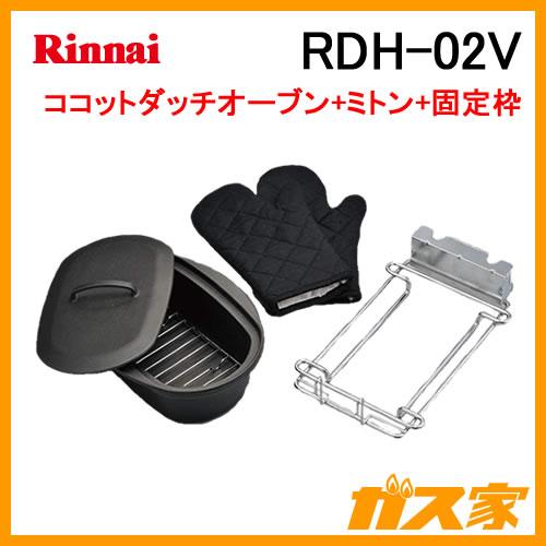 RDH-02V リンナイ ダッチオーブンセット