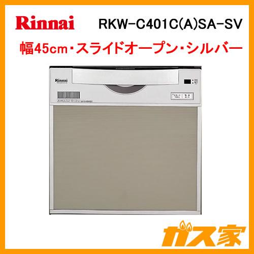 【廃番】RKW-C401C(A)SA-SV リンナイ 食器洗い機/食器洗い乾燥機 シンク下後付け設置タイプ シルバー