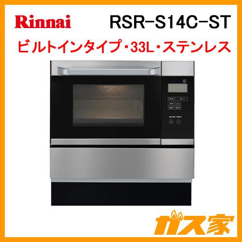 RSR-S14C-ST リンナイ コンベック ハイグレードタイプ ステンレス ビルトイン・33L