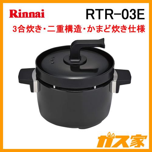 RTR-03E リンナイ 炊飯釜 3合炊き つつみ炊きKAMADO