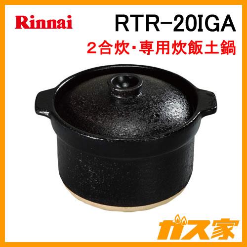 RTR-20IGA リンナイ 専用炊飯土鍋 かまどさん自動炊き 2合炊
