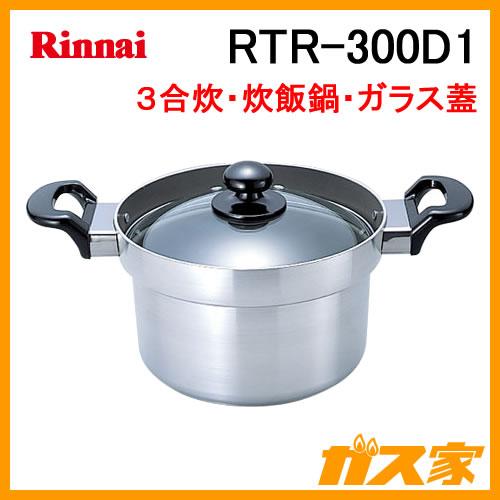 RTR-300D1 リンナイ 炊飯釜 3合炊き