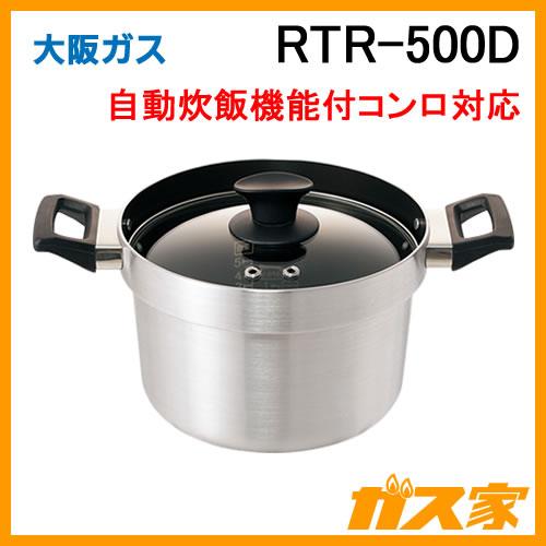 RTR-500D 大阪ガス 炊飯専用鍋 5合炊き 自動炊飯機能付きコンロ対応