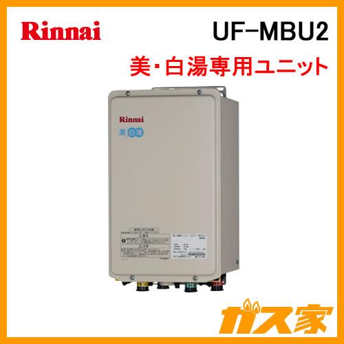 UF-MBU2 リンナイ ガス給湯器(美・白湯専用ユニット)
