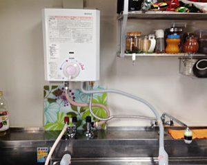 大阪府箕面市K様 YR545 ハーマン製小型湯沸器元止式への新規取付工事