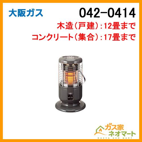 042-0414型 大阪ガス ガスストーブ