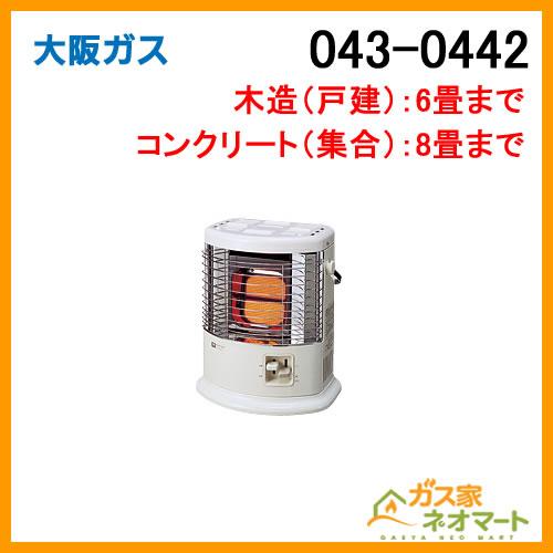 043-0442型 大阪ガス ガスストーブ