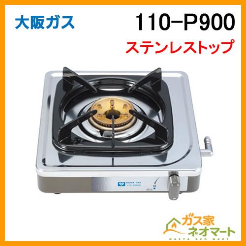 110-P900 大阪ガス 1口コンロ 据置タイプ 都市ガス