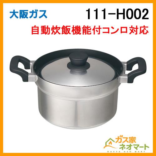 111-H002 大阪ガス 自動炊飯機能付ガスコンロ対応炊飯専用鍋 3合炊き