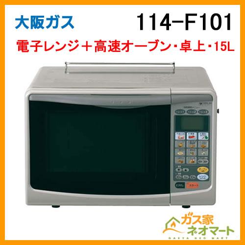 114-F101 大阪ガス コンビネーションレンジ ラクック 卓上・15L