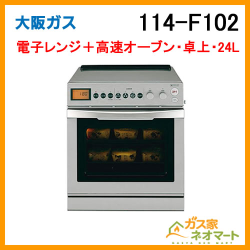 114-F102 大阪ガス コンビネーションレンジ ラフォルテ 卓上・24L
