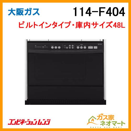 114-F404 大阪ガス コンビネーションレンジ ビルトイン・48L