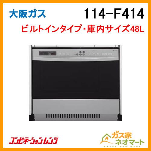 114-F414 大阪ガス コンビネーションレンジ ビルトイン・48L