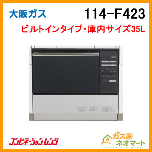 114-F423 大阪ガス コンビネーションレンジ ビルトイン・35L