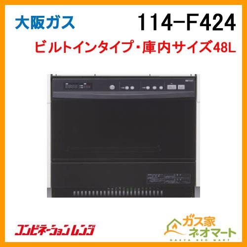 114-F424 大阪ガス コンベック ビルトイン・48L