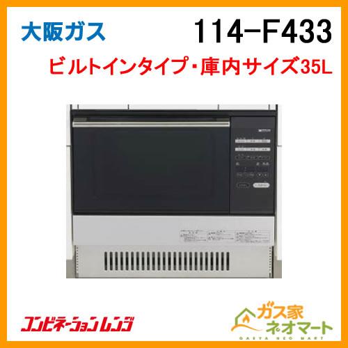 114-F433 大阪ガス コンビネーションレンジ ビルトイン・35L