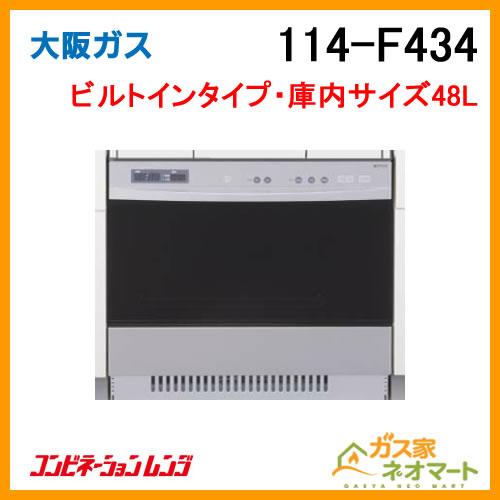 114-F434 大阪ガス コンベック ビルトイン・48L