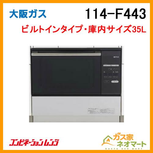 114-F443 大阪ガス コンベック ビルトイン・35L