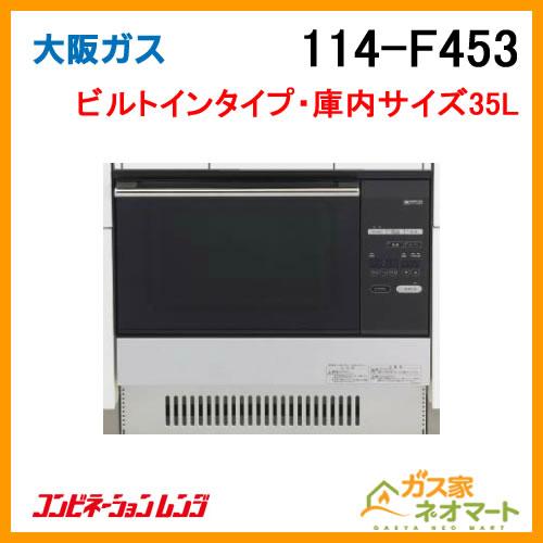 114-F453 大阪ガス コンベック ビルトイン・35L