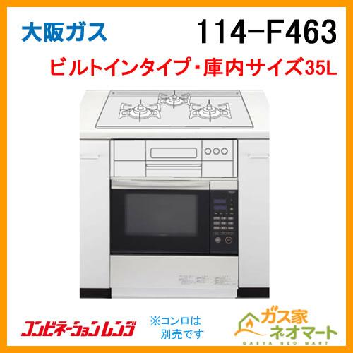 114-F463 大阪ガス コンビネーションレンジ ビルトイン型・35L