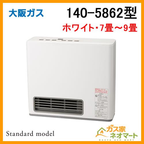 140-5862型 大阪ガス ガスファンヒーター Standardmodel(スタンダードモデル) ホワイト 都市ガス13A用