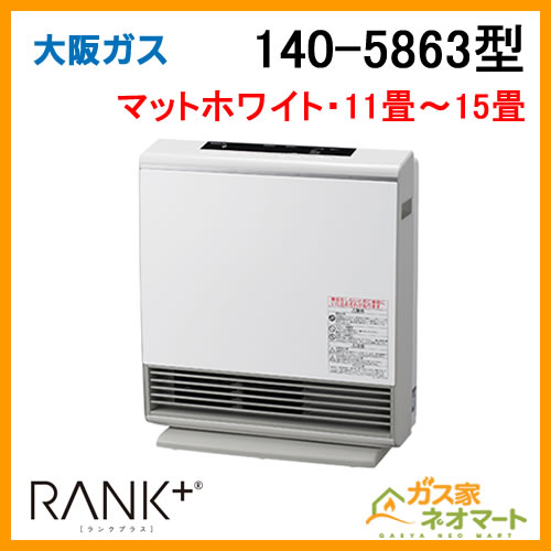 140-5863型 大阪ガス ガスファンヒーター RANK+(ランクプラス) マットホワイト 都市ガス13A用