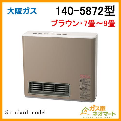 140-5872型 大阪ガス ガスファンヒーター Standardmodel(スタンダードモデル) ブラウン 都市ガス13A用